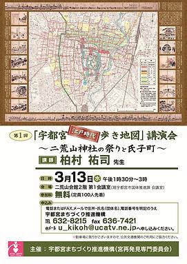宇都宮歩き地図講演会チラシ1-1.jpg