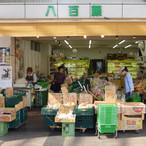八百藤商店