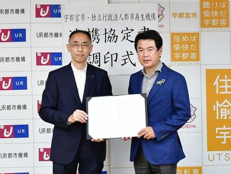宇都宮市が、独立行政法人都市再生機構(UR都市機構)と連携協定を締結しました。