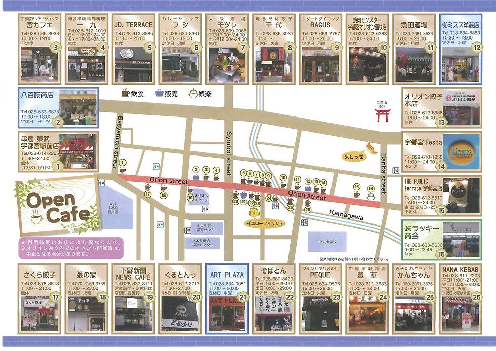 Map_020518_裏.jpg