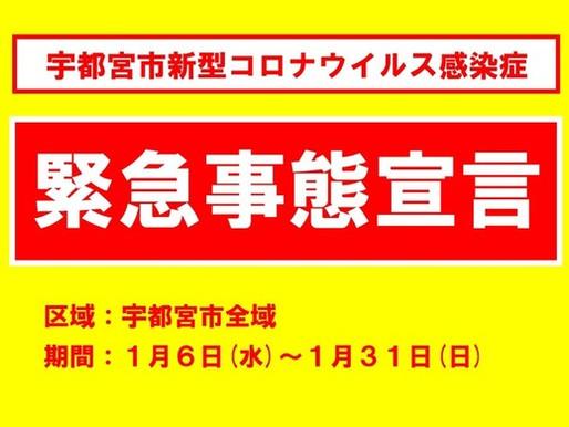 宇都宮市長から緊急事態宣言が発出されました。