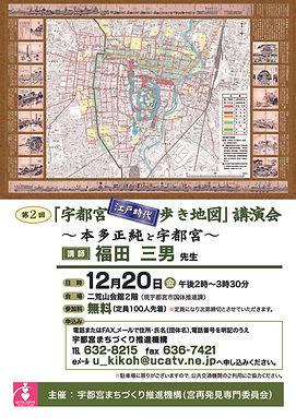 江戸時代歩き地図講演会2-1.jpg