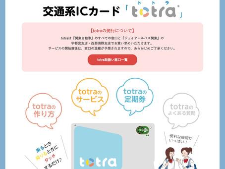 全国初の地域連携ICカード「TOTRA」サイトがオープンしました。