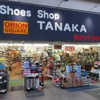 靴のタナカ本店
