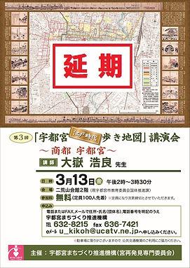 第3回江戸歩き地図講演会1ss.jpg
