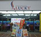 12. ラッキー商会.jpg