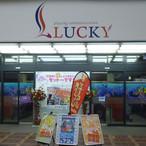 ラッキー商会