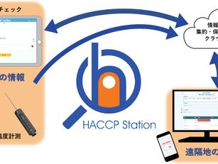 HACCP Station WEBサイト公開