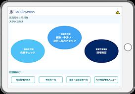 タブレット_シンプル画面-removebg-preview.png