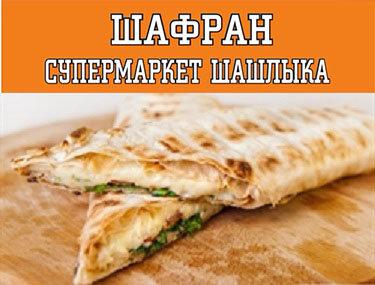 Лаваш-хоровац (стандарт) 200 гр