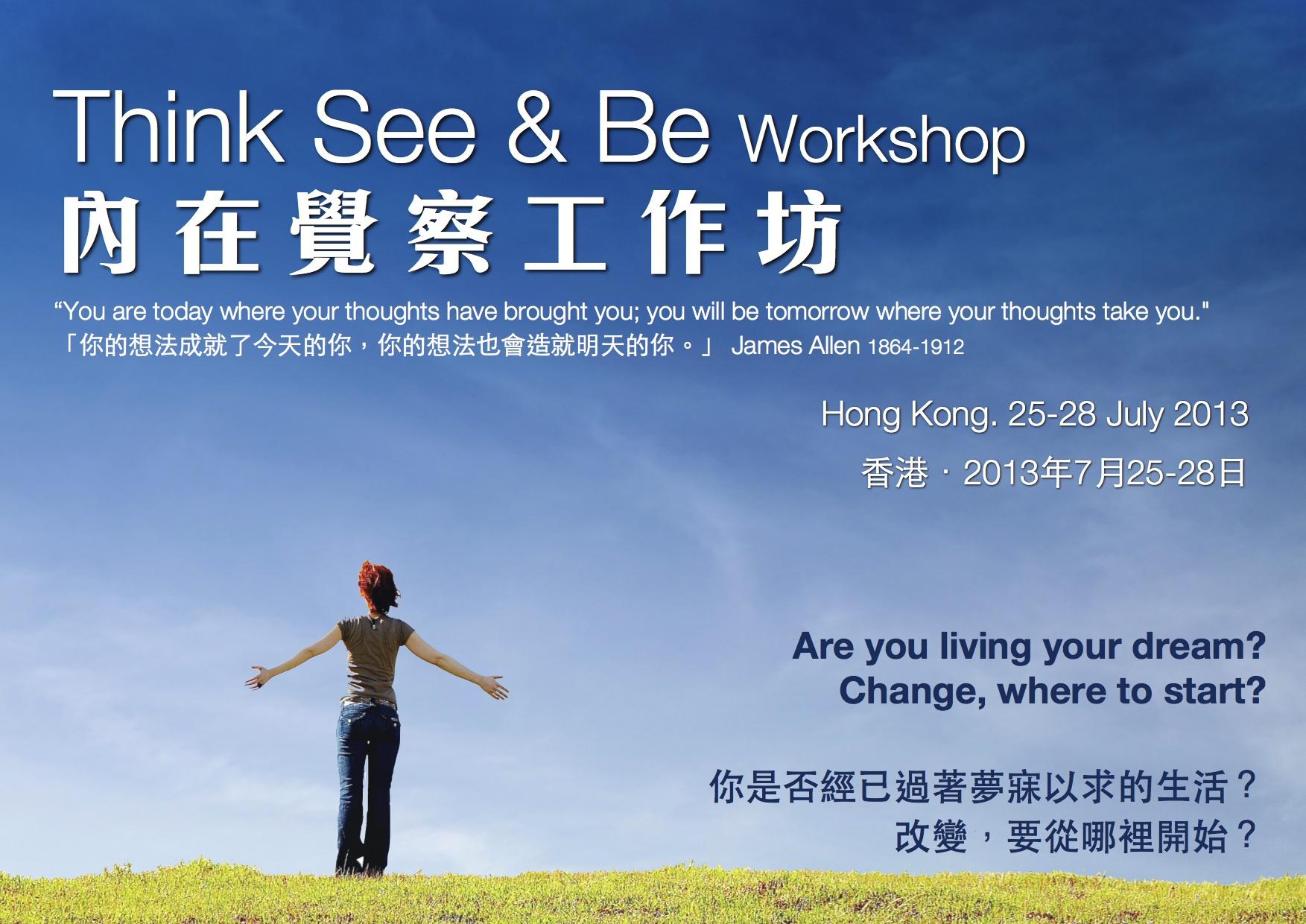 Think See & Be HongKong