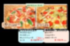 ピザドライブスルーのチラシ 素材 menu2007.png