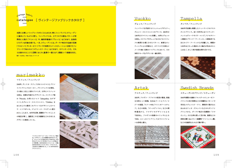 Scandinavian Fabric style book