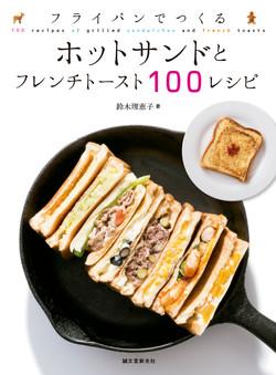 ホットサンドとフレンチトースト100レシピ