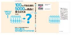 100円の不良在庫を5000円の商品に変える方法