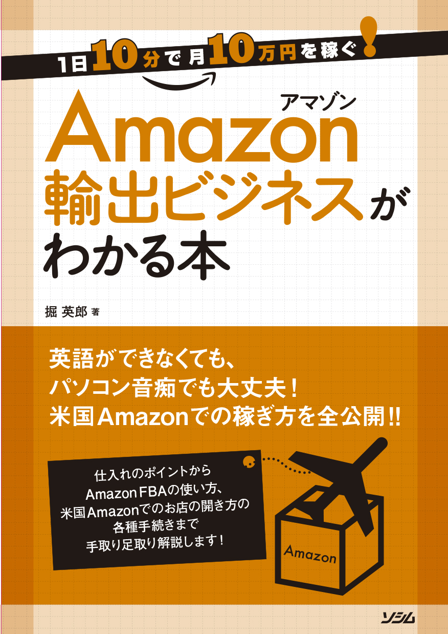 Amazon輸出ビジネスがわかる本