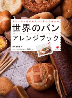 世界のパンアレンジブック