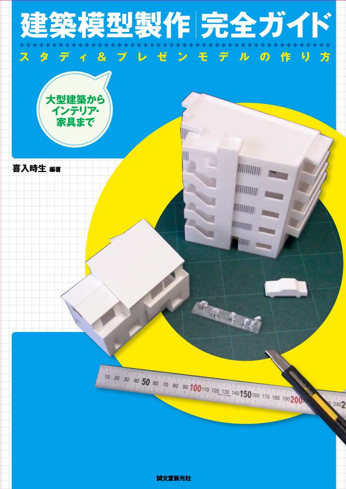 建築模型製作完全ガイド