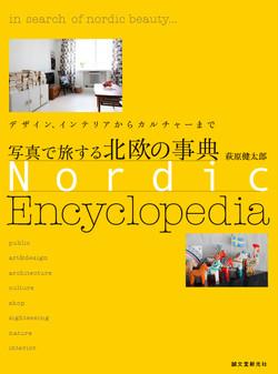 写真で旅する北欧の事典