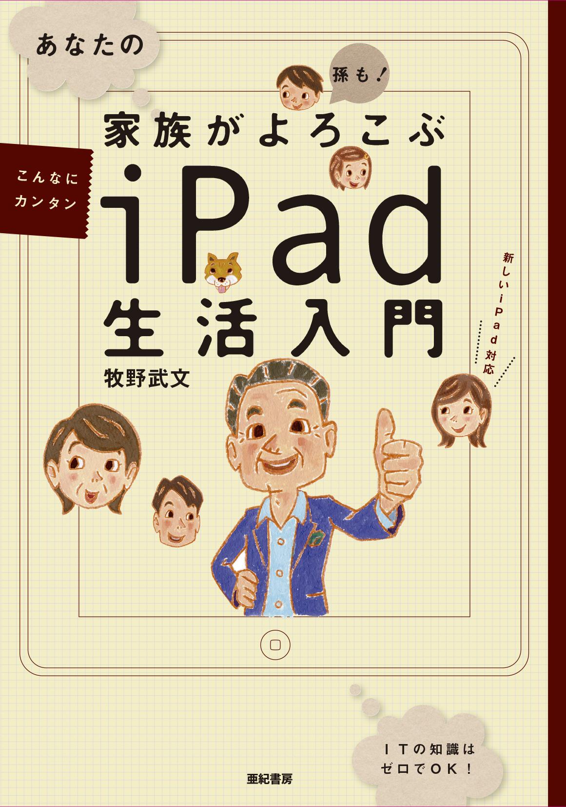 iPad生活入門