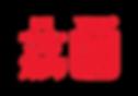 荔園商標 Lai Yuen Logo