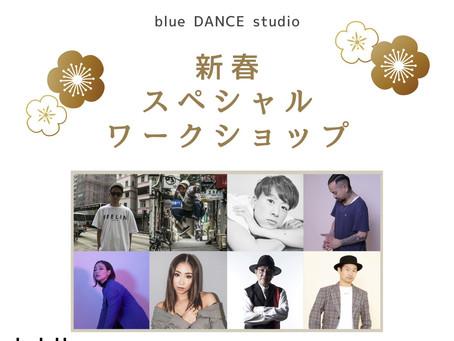 新春Special WORKSHOP開催決定!!