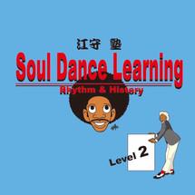 オンライン江守塾Soul Dance Learning / Level.2開講