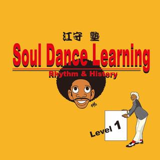スタジオ江守塾Soul Dance Learning / Level.1 お申込スタート