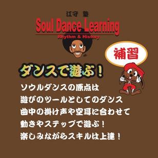 江守塾Soul Dance Learning補習講座