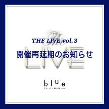 「THE LIVE vol.3」開催再延期のお知らせ