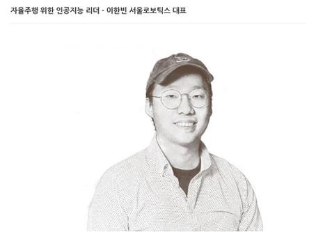 Seoul Robotics featured on Forbes Korea as the leading AI startup