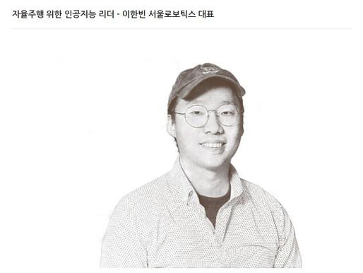 Forbes Korea features Seoul Robotics as a leading AI startup