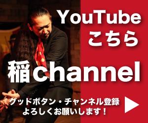稲チャンネルバナー.png