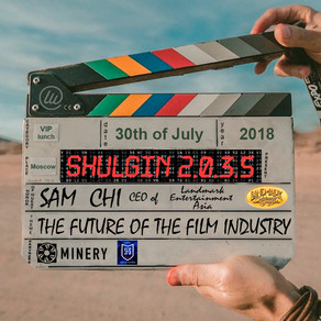 The Future of The Film Industry / SHULGIN 2.0.3.5 / VIP-Lunch