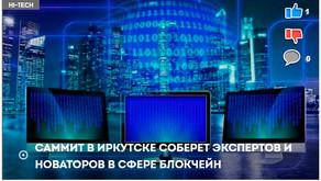 Саммит в Иркутске соберет экспертов и новаторов в сфере блокчейн