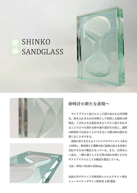 hosei-ono-SHINKO SANDGLASS_プレゼンシート.jpg