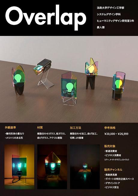姜人傑_Overlap_プレゼンテーションシート.jpg