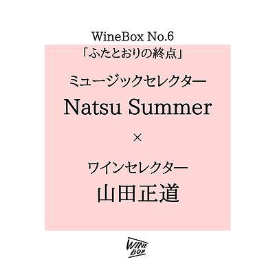 WineBox No.6 - ふたとおりの終点