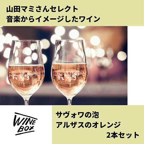 WineBox No.10 - Escape into Bliss【セレクトワイン2本セット】