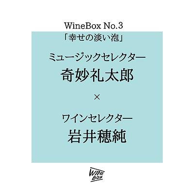 WineBox No.3 - 幸せの淡い泡