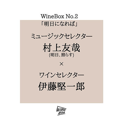 WineBox No.2 - 明日になれば
