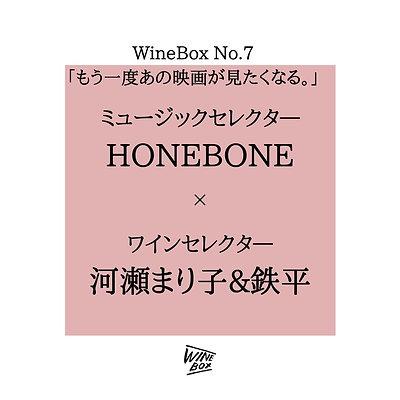WineBox No.7 - もう一度あの映画が見たくなる。
