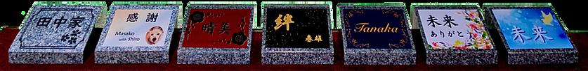 墓石サンプル1.png