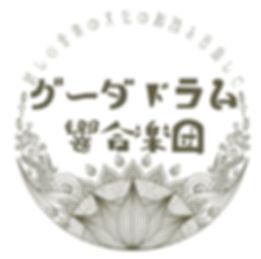 響合楽団LOGO.jpg