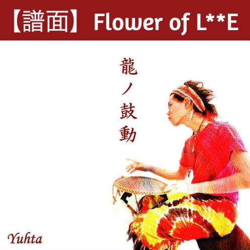 【譜面】Flower of L**E(龍ノ鼓動収録)イークイノックス対応