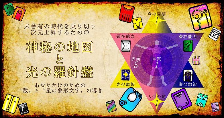 神秘の地図サムネイル.jpg