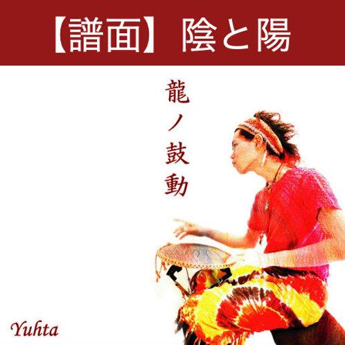 【譜面】陰と陽(龍ノ鼓動収録)エニグマ対応(アーケインも可)