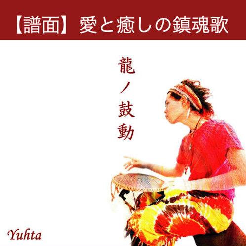 【譜面】愛と癒しの鎮魂歌(龍ノ鼓動収録)イークイノックス対応