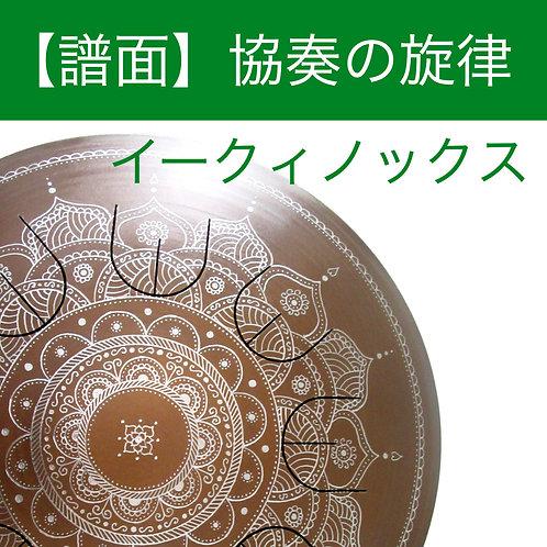 【譜面】協奏の旋律/イークィノックス