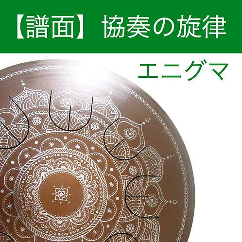 【譜面】協奏の旋律/エニグマ